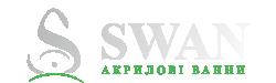 Акрилові ванни Swan